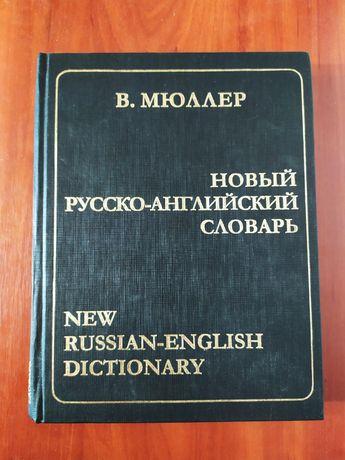 Новый русско-английский словарь. В.Мюллер, 170000 слов