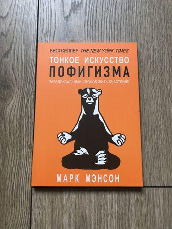 Не тупи  Марк Менсон Тонкое искусство пофигизма Все хреново Мужские пр