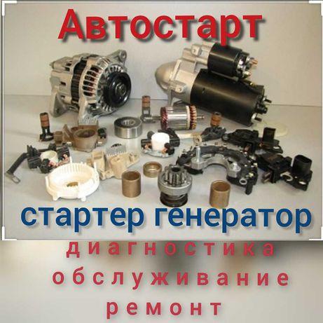 Ремонт стартеров и генераторов