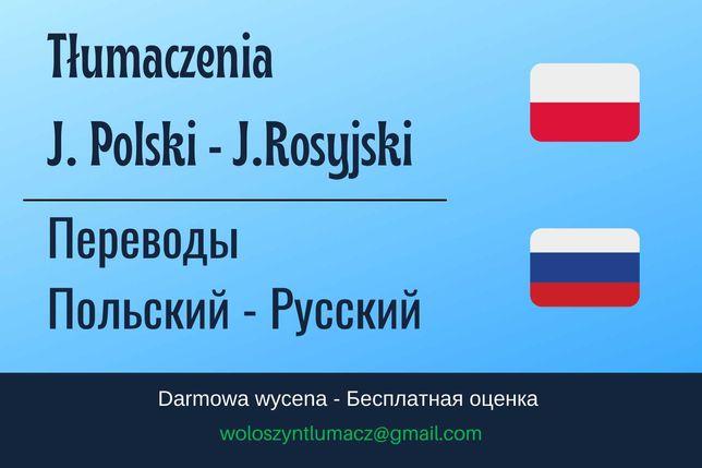 Tłumaczenie polski - rosyjski