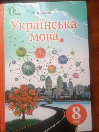 Підручник для 8класу Українська мова