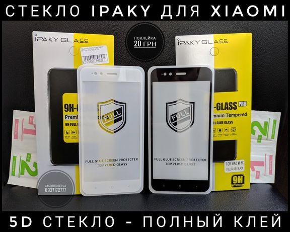 Стекло iPaky Xiaomi Mi A1 A2 A3/ Mi A2 Lite/ Redmi 6 Pro/ Mi8 Lite Mi8