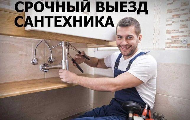 САНТЕХНИК. Установка счетчиков воды,бойлера,замена труб,радиатора.