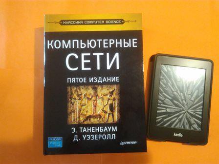 Компьютерные сети 5-е изд. , Эндрю Таненбаум