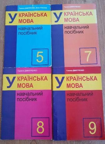 Українська мова посібники Дмитренко 5, 7, 8, 9 кл