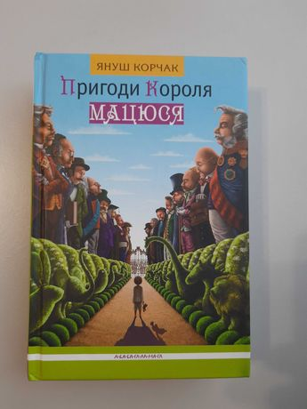 Пригоди короля Мацюся. Книга