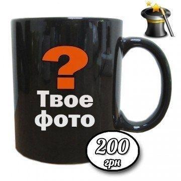Чашка Хамелеон Печать на чашках Кружка с фото Подарок