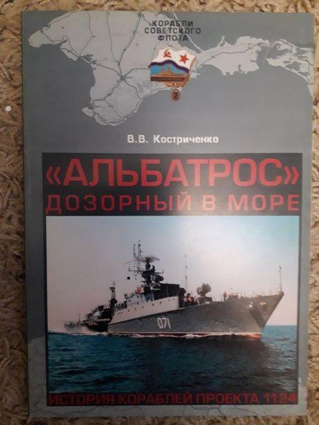 """Костриченко В. В. """"Альбатрос"""" дозорный в море."""