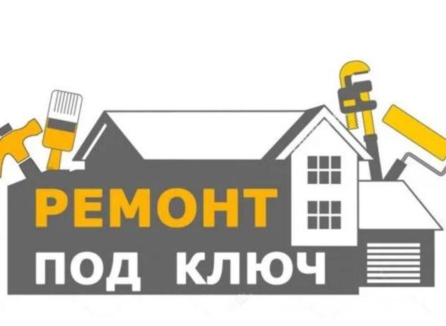 Ремонт під ключ (квартири, будинку)