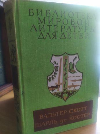 "Вальтер Скотт ""Айвенго"",  Шарль де Костер ""Легенда об Уленшингеле..."""