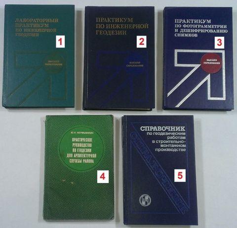 Книги по геодезии