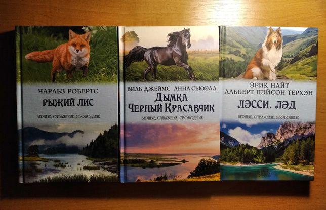 """Серия книг """"Верные. Отважные. Свободные"""""""