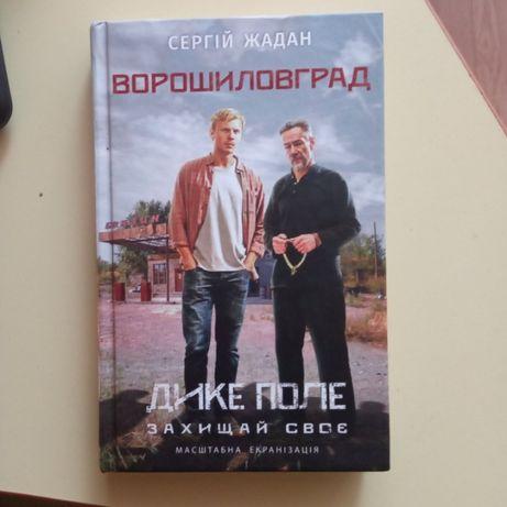 Ворошиловград (Дике поле). Книга. Сергій Жадан