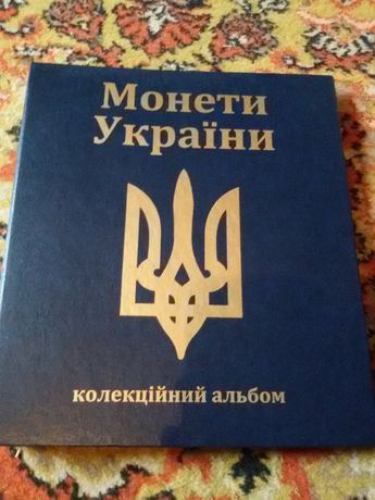 Альбом Монеты Украины с монетами