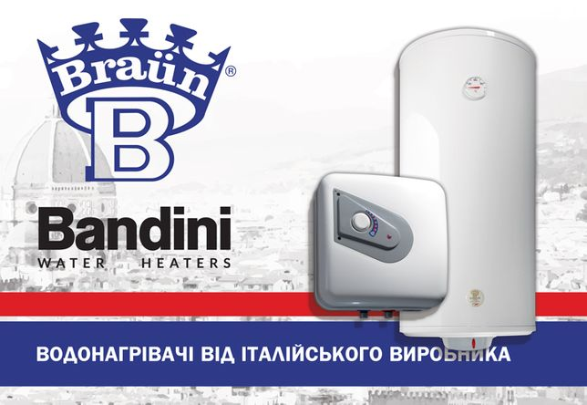 Бойлеры Bandini, Atlantic, Hi-Therm