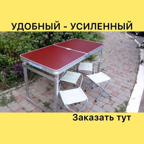 Стол для пикника УСИЛЕННЫЙ + 4 стула. Столик раскладной туризма рыбалк