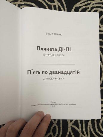Плянета ДІ-ПІ, П'ять по дванадцятій / Улас Самчук