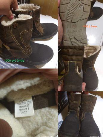Зимние сапоги 26 размер