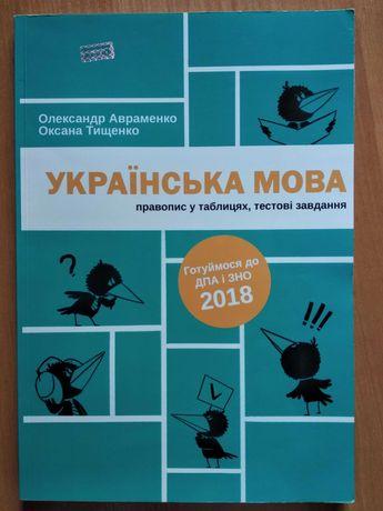 Українська мова правопис у таблицях, тестові завдання