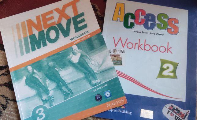Next move 3 і Access 2