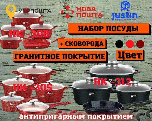 Набор посуды с гранитным антипригарным покрытием (Германия)