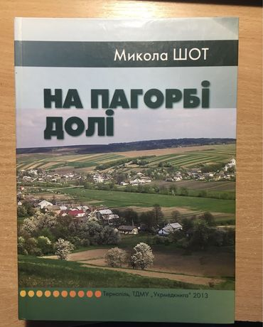 Книга «На пагорбі долі» М. Шот