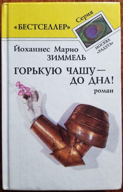 Зиимель Й.М. Горькую чашу - до дна. Роман. 608 с