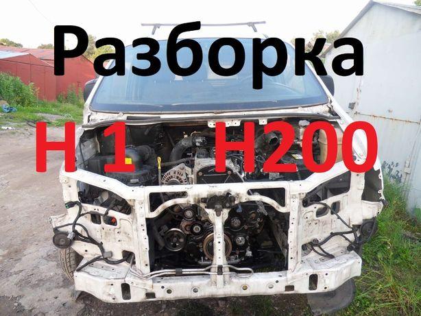 Разборка. Запчасти для Hyundai H1 H200 КIA