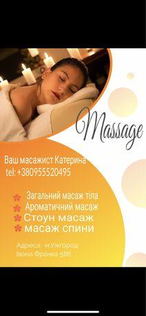 Ваш масажист Катерина