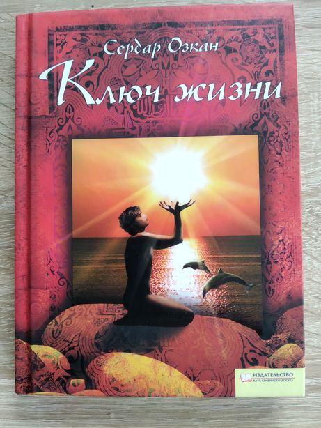Сердар Окзан- Ключ жизни