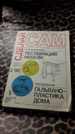 Сделай сам мебель цветы на участки благоустройство дома 1990 СССР
