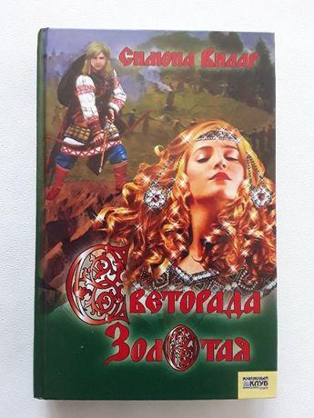 Книга Симоны Вилар