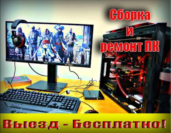 Ремонт Установка и Настройка ПК Компьютеров Ноутбуков,Smart TV,Windows