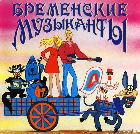 "Remix ""Бременские музыканты"""