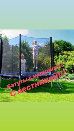 252см! Новые батуты для прыжков с защитной сеткой для взрослых и детей