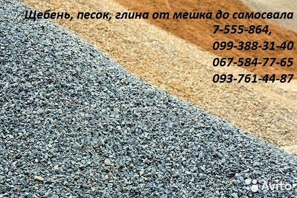 Песок, щебень, чернозем, глина, керамзит и пеноблок от мешка до 25м3