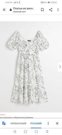 Платье reserved, 38