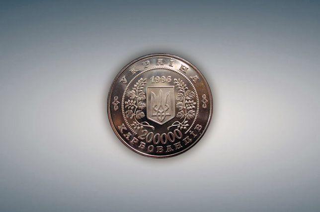 Украина монета 200000 тысяч карбованцев 1996 год.( Мельхиор).
