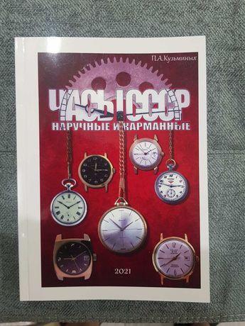 Zegarki radzieckie katalog 2021