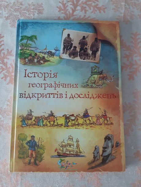 Історія географічних відкриттів та досліджень