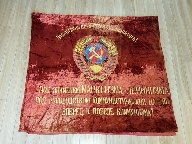 Знамя СССР, бархат