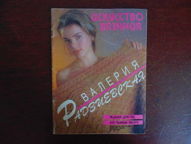 """Журнал """"Искусство вязания"""" Валерия Радзиевская."""