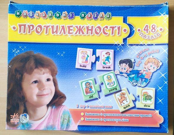 Навчальна гра пазли англійською мовою Протилежності