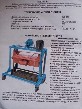станок для производства блоков  полний автомат
