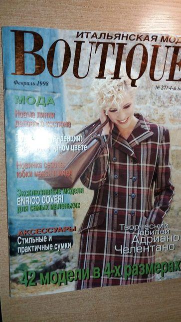 Журнал Boutique 2/998г.