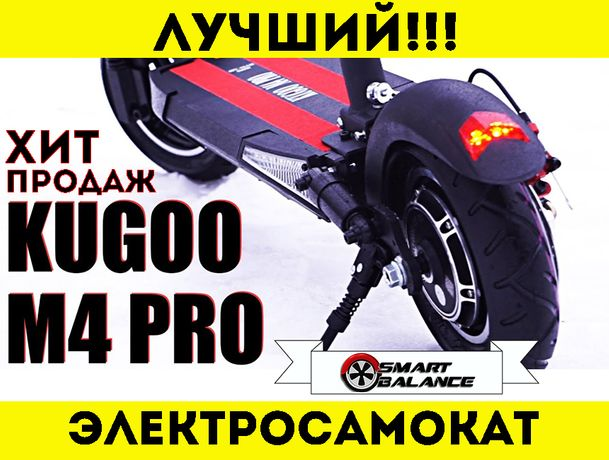 ‼️ АКЦИЯ • СУПЕР Электросамокат KUGOO M4 & Pro / Тесла / M5 Lux ЖМИ‼️