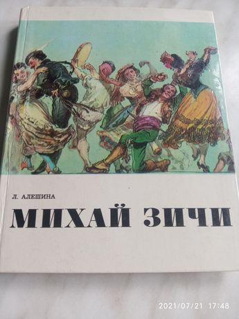 """Книга Л. Алёшина. Михай Зичи. """"Изобразительное искусство"""". М.,1975"""