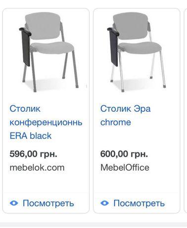 Столики на офисные стулья  эра era 30шт