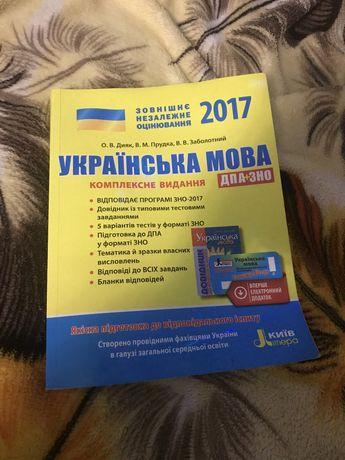 Сборник ЗНО Украинский язык