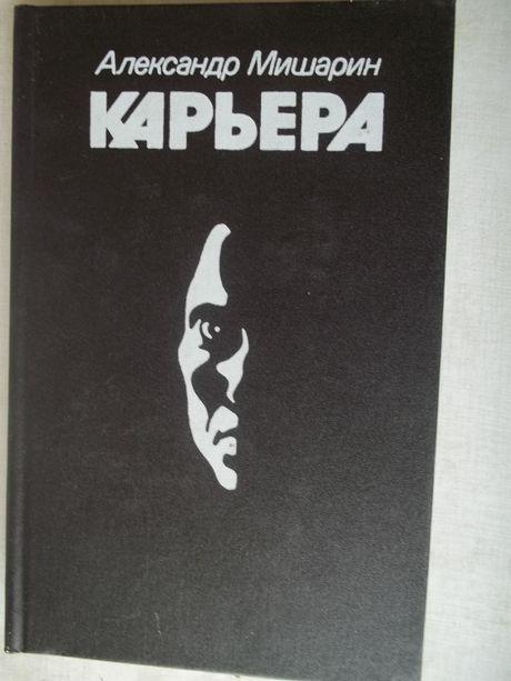 А.Мишарин Карьера